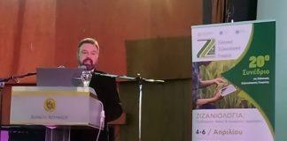 Για νέα φυτοπροστατευτικά προς όφελος του παραγωγού, μίλησε ο Αραχωβίτης στο συνέδριο της Ζιζανιολογικής Εταιρείας