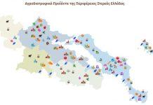 Νέο καινοτόμο εργαλείο προβολής των προϊόντων της Στερεάς Ελλάδας