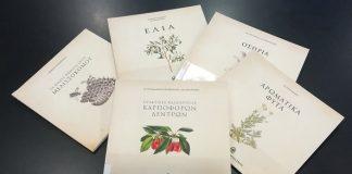 Παρουσίαση εκπαιδευτικών βιβλίων την Τετάρτη 8 Μαΐου στην Αμερικανική Γεωργική Σχολή
