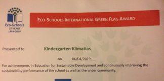 «Πράσινη Σημαία» αειφορικής πιστοποίησης για το Νηπιαγωγείο Κληματιάς Ιωαννίνων