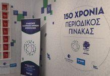 Tα 150 χρόνια του Περιοδικού Πίνακα των χημικών στοιχείων γιορτάζει η BASF στο Athens Science Festival