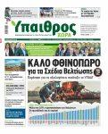 PROTOSELIDO TELIKO-page-001