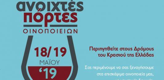 «Ανοιχτές Πόρτες» στα οινοποιεία της Ελλάδας, το Σάββατο 18 και την Κυριακή 19 Μαΐου 2019