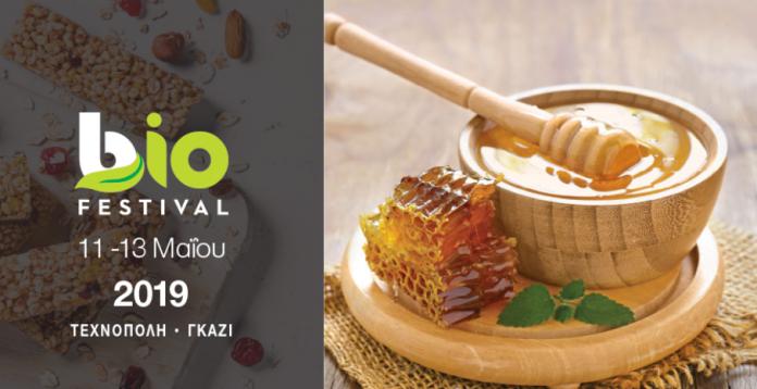 Από 11 έως 13 Μαΐου το 1ο Bio Festival στην Τεχνόπολη του Δήμου Αθηναίων