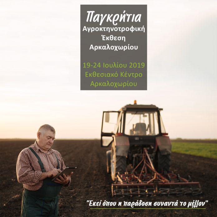 Από 19 έως 24 Ιουλίου η Παγκρήτια Αγροκτηνοτροφική Έκθεση Αρκαλοχωρίου