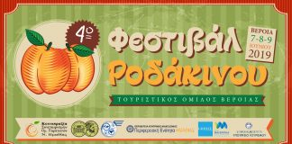 Από τις 7 έως τις 9 Ιουνίου το 4o Φεστιβάλ Ροδάκινου Βέροιας