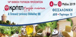Η 14η έκθεση «Κρήτη η μεγάλη συνάντηση και τοπικές γεύσεις Ελλάδας», στη Θεσσαλονίκη