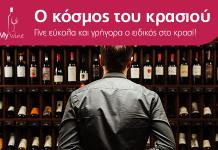 Ηλεκτρονική εφαρμογή για το κρασί από τα «My market»