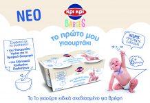 Κρι Κρι Babies: Το 1ο γιαούρτι ειδικά σχεδιασμένο για βρέφη 6+ μηνών