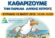 Την Κυριακή 12 Μαΐου «καθαρίζουμε» την παραλία Αλυκής Κίτρους