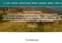 Με νέα ιστοσελίδα η ΕΔΟΚ