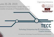 Τριήμερο καινοτομίας και επιχειρηματικότητας στο ΑΠΘ