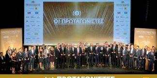 Αναδείχθηκαν για πέμπτη χρονιά οι «Πρωταγωνιστές της Ελληνικής Οικονομίας»