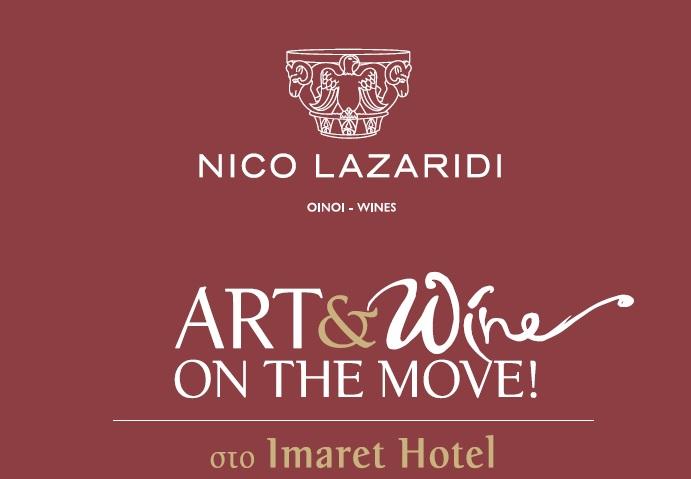 Tο «Art & Wine on the move» του κτήματος Λαζαρίδη στην Καβάλα
