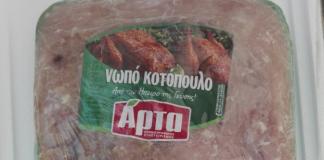 ΕΦΕΤ: Ανάκληση ελληνικού κιμά κοτόπουλου λόγω παρουσίας σαλμονέλας
