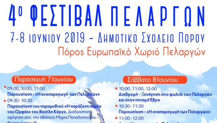 Έρχεται στον Πόρο Φερών το 4ο Φεστιβάλ Πελαργών