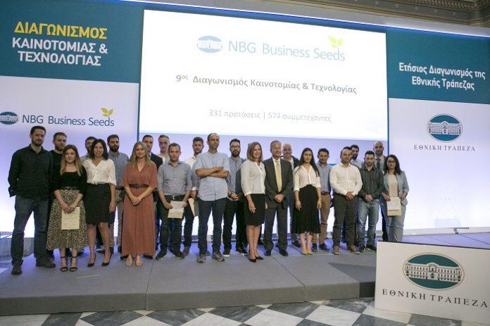 H Εθνική Τράπεζα βράβευσε τους πρωταγωνιστές της καινοτομίας - τεχνολογίας
