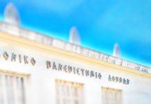 Μια πολύ μεγάλη διάκριση ήρθε για τρία ανώτατα ελληνικά εκπαιδευτικά ιδρύματα: Το Γεωπονικό Πανεπιστήμιο Αθηνών, το Αριστοτέλειο Πανεπιστήμιο Θεσσαλονίκης και το Καποδιστριακό Πανεπιστήμιο Αθηνών
