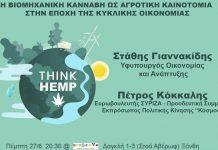 Ξάνθη: Εκδήλωση για τη βιομηχανική κάνναβη
