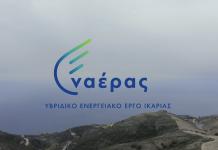 Ναέρας: Το υβριδικό ενεργειακό έργο στην Ικαρία