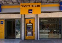 Νέο e-branch της Τράπεζας Πειραιώς στο κέντρο των Χανίων