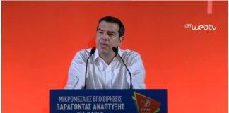 Ομιλία Τσίπρα στον ΟΚΑΑ: Τώρα αποφασίζουμε για την επιχείρησή μας, την οικογένειά μας, τα παιδιά μας (video)