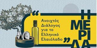 Η PROTYPON χορηγός στην εκδήλωση «Aνοιχτός Διάλογος για το Ελληνικό Ελαιόλαδο»
