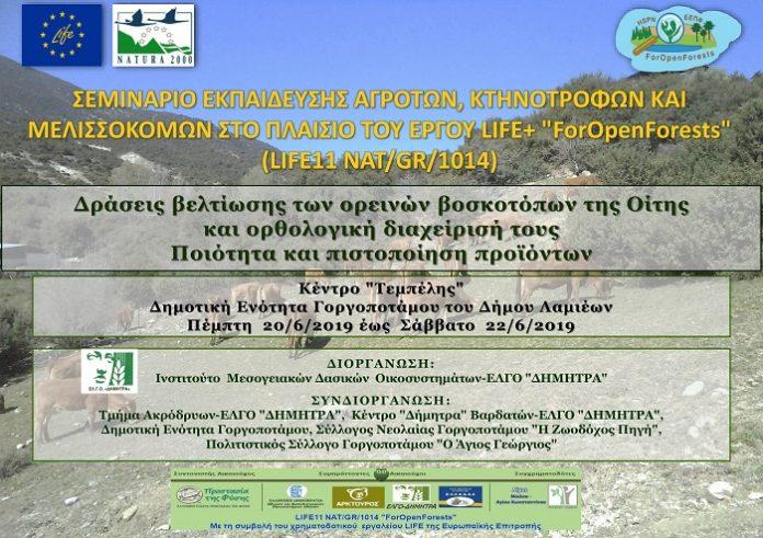 Σεμινάρια εκπαίδευσης αγροτών στο πλαίσιο του LIFE από 20 έως 22/6 στο Γοργοπόταμο