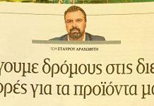 Στ. Αραχωβίτης: «Ανοίγουμε δρόμους στις διεθνείς αγορές για τα προϊόντα μας»