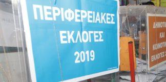 Τα τελικά αποτελέσματα των αυτοδιοικητικών εκλογών - Στη ΝΔ 12 περιφέρειες