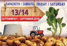 Στις 13-14 Σεπτεμβρίου η Γεωργοκτηνοτροφική Έκθεση στο πλαίσιο του Φεστιβάλ Πατάτας Ξυλοφάγου στην Κύπρο