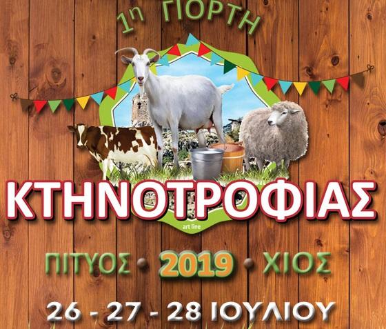 Η 1η Γιορτή Κτηνοτρόφων στο Πιτυός της Χίου από 26 έως 28 Ιουλίου