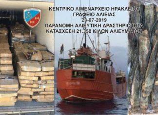 «Λαβράκι» για το Λιμενικό: 21,3 τόνοι αλιεύματα από χελιδονόψαρα μέχρι... λούτσους