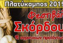 Φεστιβάλ Σκόρδου στον Πλατύκαμπο Θεσσαλίας