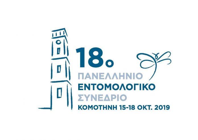 Κομοτηνή: Από 15 έως 18 Οκτωβρίου το 18ο Πανελλήνιο Εντομολογικό Συνέδριο