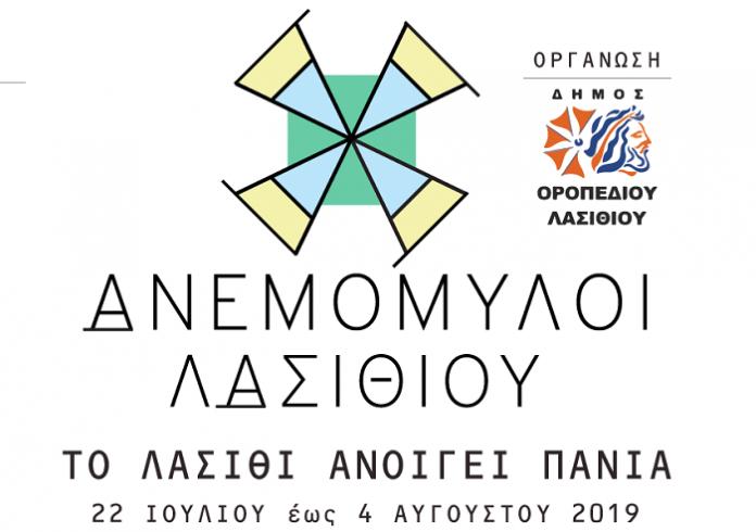 Το Λασίθι Ανοίγει Πανιά: Φεστιβάλ Ανεμόμυλων του Οροπεδίου Λασιθίου από τις 22/7