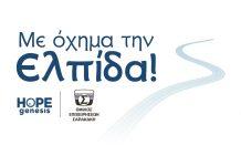 Με όχημα την Ελπίδα!: Πρόγραμμα Εταιρικής Κοινωνικής Ευθύνης του Ομίλου Σαρακάκη