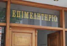 Η ΠΚΜ αναβαθμίζει ψηφιακά τα Επιμελητήρια Πέλλας, Πιερίας, Σερρών και Χαλκιδικής