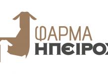 Τον Σεπτέμβριο ξεκινάει η λειτουργία της πρότυπης «Φάρμα ΗΠΕΙΡΟΣ»