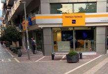 Τράπεζα Πειραιώς: Νέο e-branch στο κέντρο των Ιωαννίνων