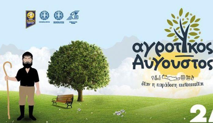 Χανιά: Τα τυποποιημένα αγροτικά προϊόντα θέμα του 9ου «Αγροτικού Αυγούστου»