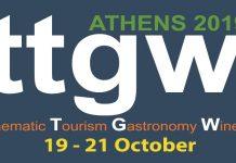 Από 19 έως 21 Οκτωβριου η 1η Διεθνής Έκθεση Θεματικού Τουρισμού Γαστρονομίας Και Οίνου
