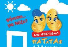 Από τις 6 έως τις 8 Σεπτεμβρίου το 10ο Φεστιβάλ Πατάτας Νάξου