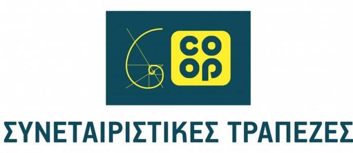 Διεξήχθη η ετήσια Γενική Συνέλευση της Ένωσης Συνεταιριστικών Τραπεζών Ελλάδος