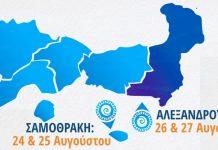 Φεστιβάλ Θρακικού Πελάγους στον Έβρο από τις 24 έως τις 27 Αυγούστου