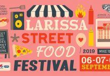 Λάρισα: Η μεγαλύτερη γιορτή φαγητού από τις 6 έως τις 8 Σεπτεμβρίου