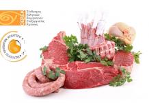 Συνεχίζει τη δράση του το Ινστιτούτο Προϊόντων Κρέατος