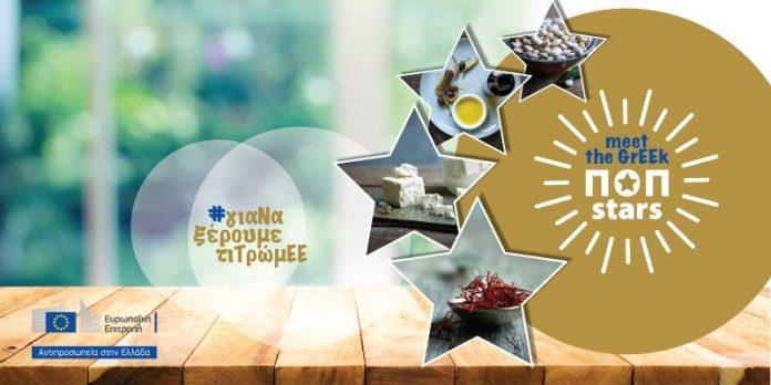 Με έμφαση στην ασφάλεια τροφίμων και την προστασία των παραγωγών η παρουσία της Κομισιόν στην 84η ΔΕΘ