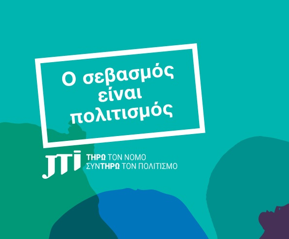 Εκστρατεία ευαισθητοποίησης από τη JTI για τη νομοθεσία για το κάπνισμα