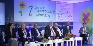 """Ομιλίες Στελεχών της ΕΛΠΕ στο """"7ο Συνέδριο Περιφερειακής Ανάπτυξης"""""""